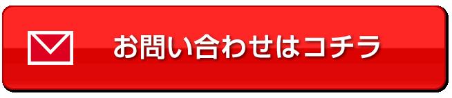 北海道貸切バス問い合わせ